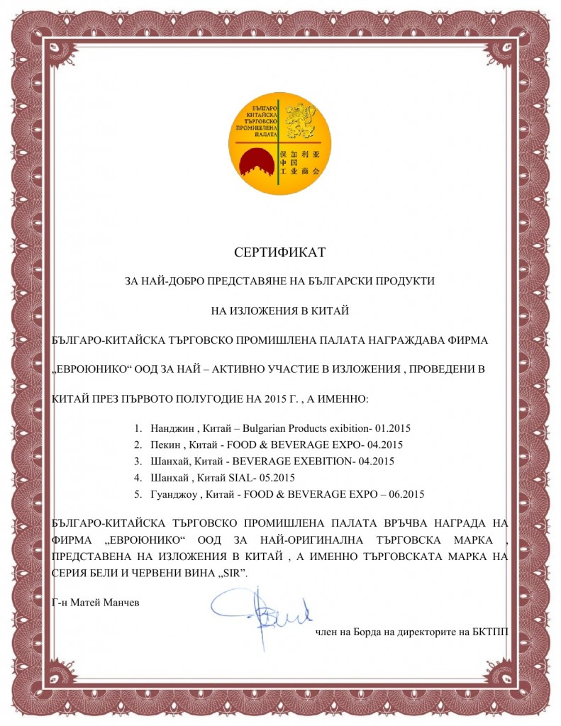 Certificate from Bulgaria China Chambre of Commerce and industry to Rose Drops of Eurounico Ltd.