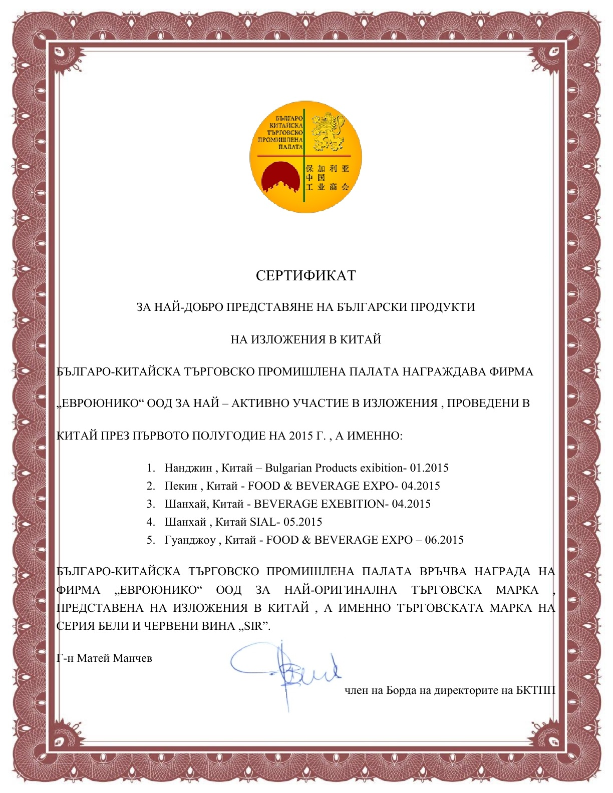Rose drinking water certificate from bulgaria china for Chambre commerce chine